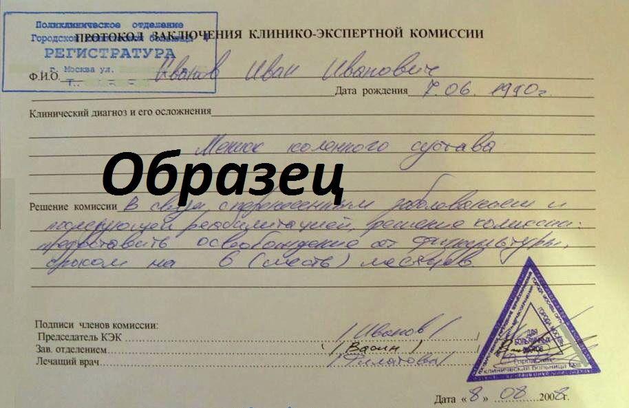 Медицинская книжка в Москве Куркино недорого официально сзао